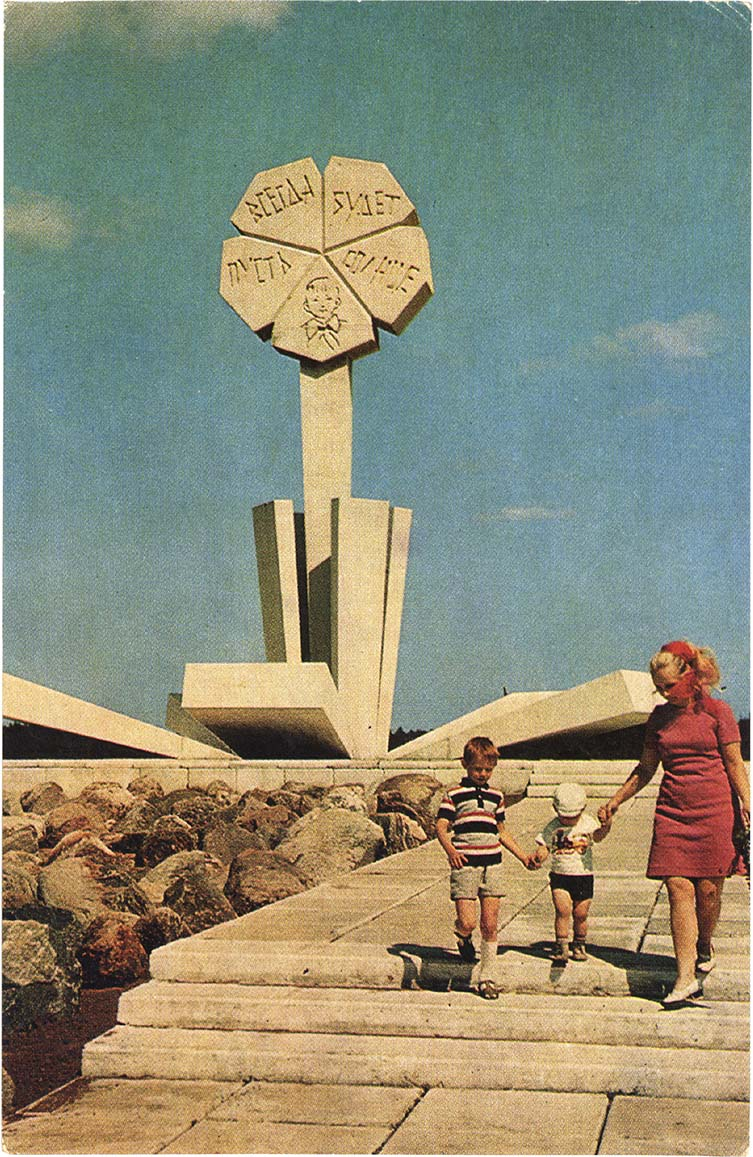 Flower of Life Memorial, 1968 Vsevolozhsky District, USSR