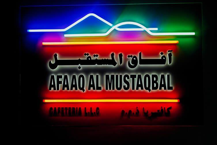 Afaaq Al Mustaqbal