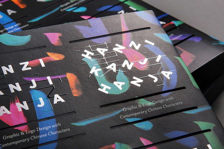 Hanzi Kanji Hanja: Graphic & Logo Design with Contemporary Chinese Characters