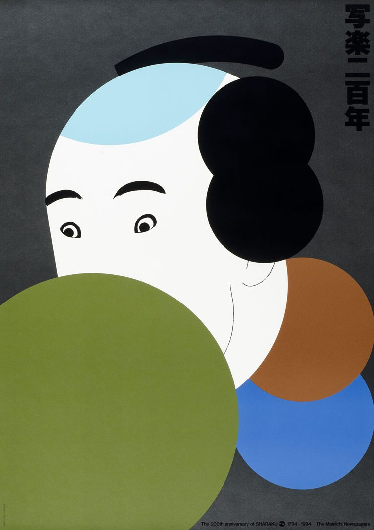 Japanese Poster Artists — Cherry Blossom and Asceticism