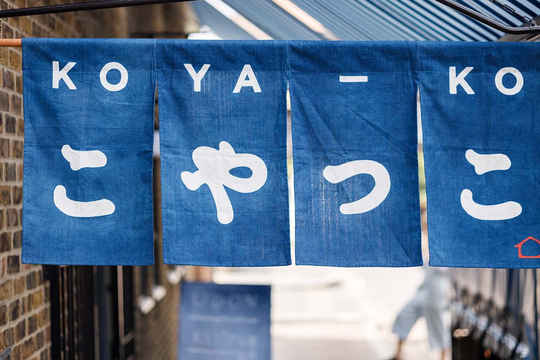 Koya Ko Broadway Market Mews, London Udon Restaurant