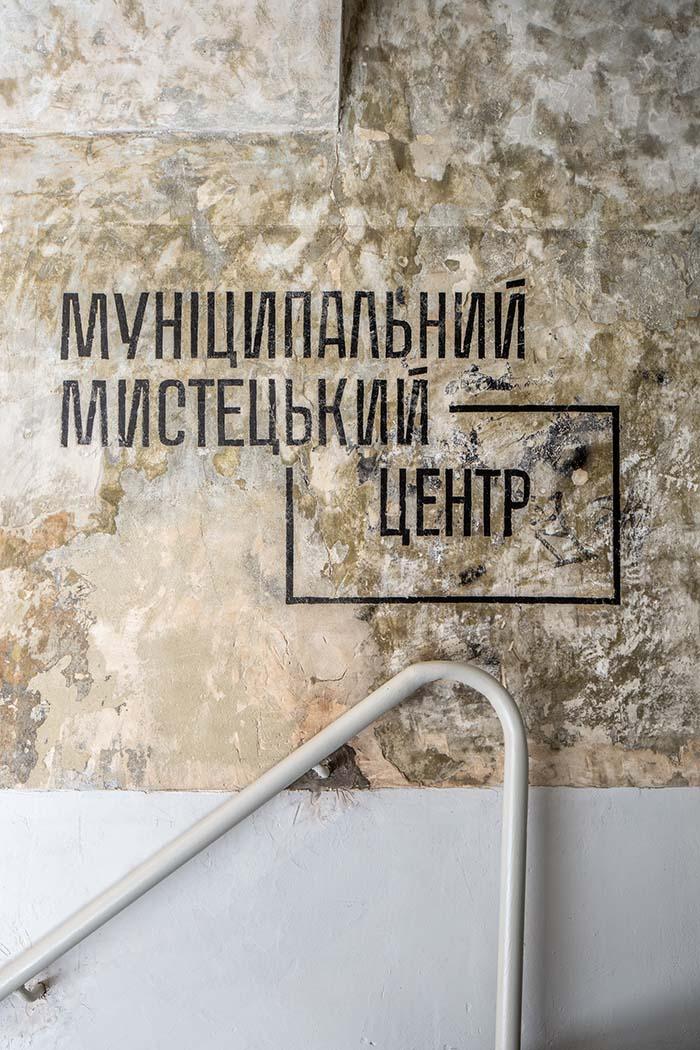 Ukraine Art Centre Designed by replus design bureau