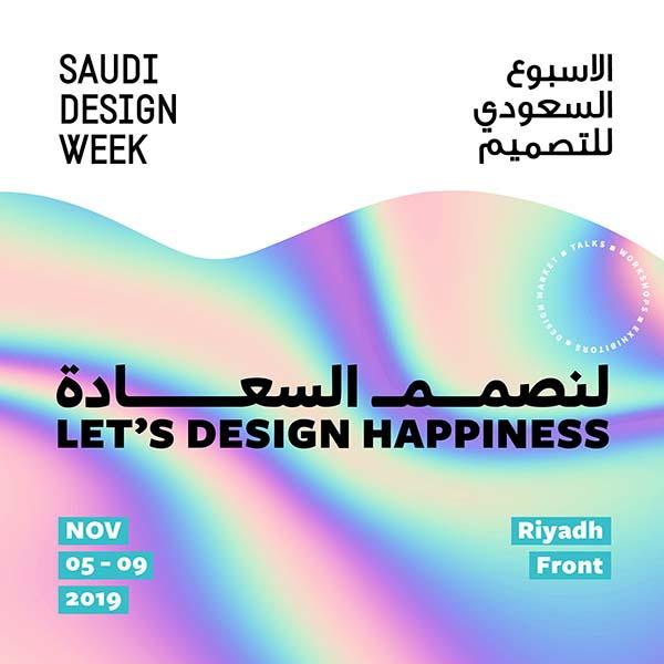 Saudi Design Week