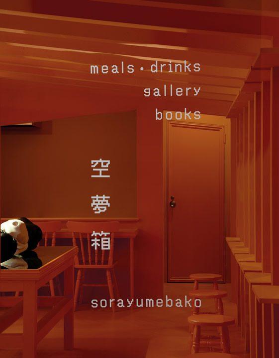 Sorayumebako, Osaka