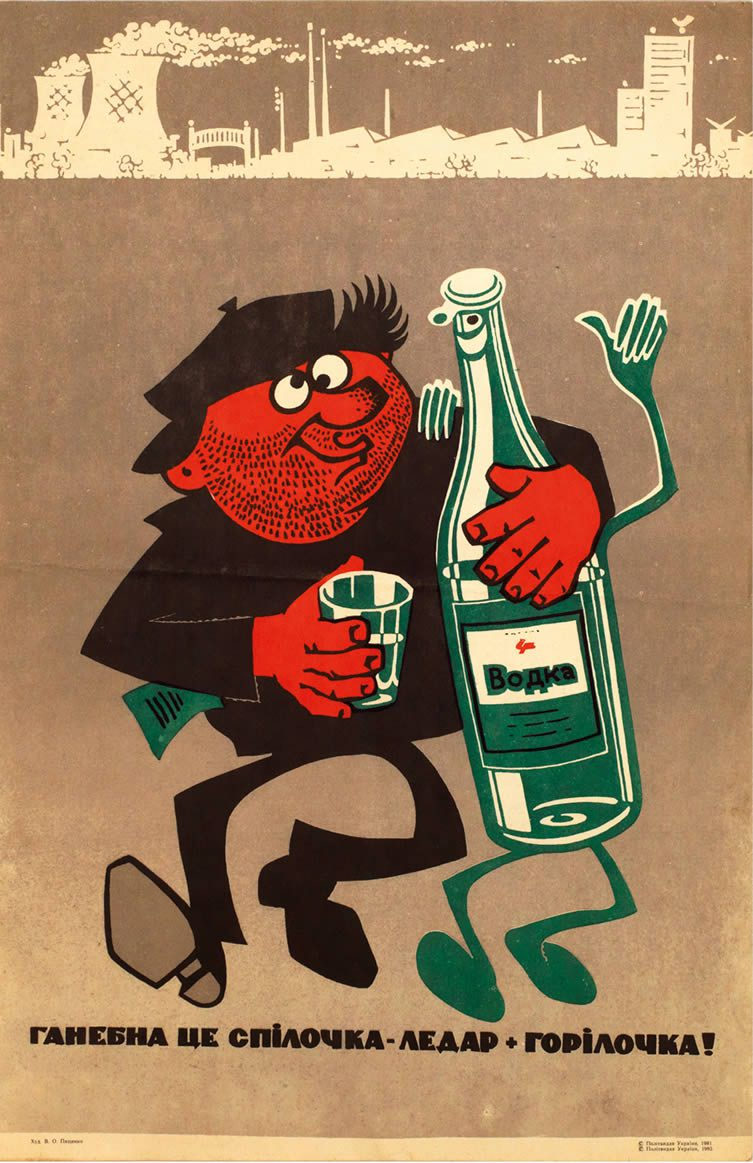 Soviet anti-alcohol poster: V. O. Pushenko