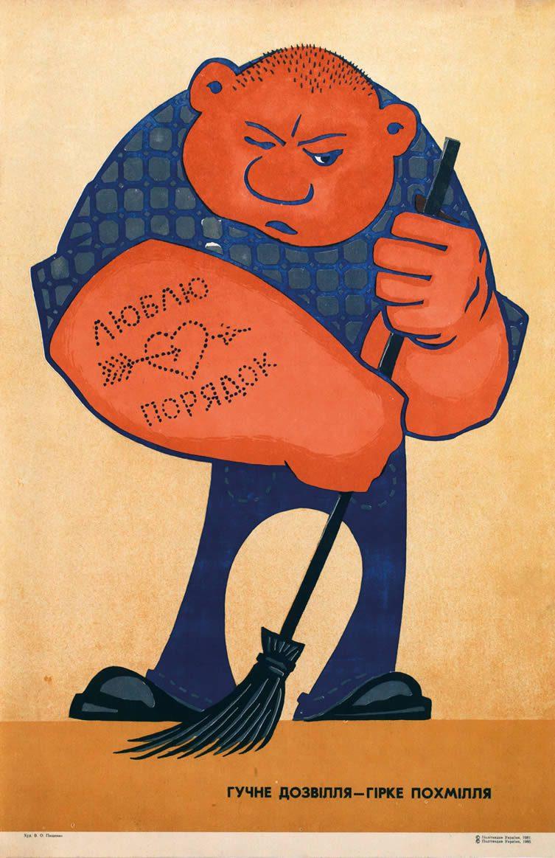 Soviet anti-alcohol poster: P. Sabinin