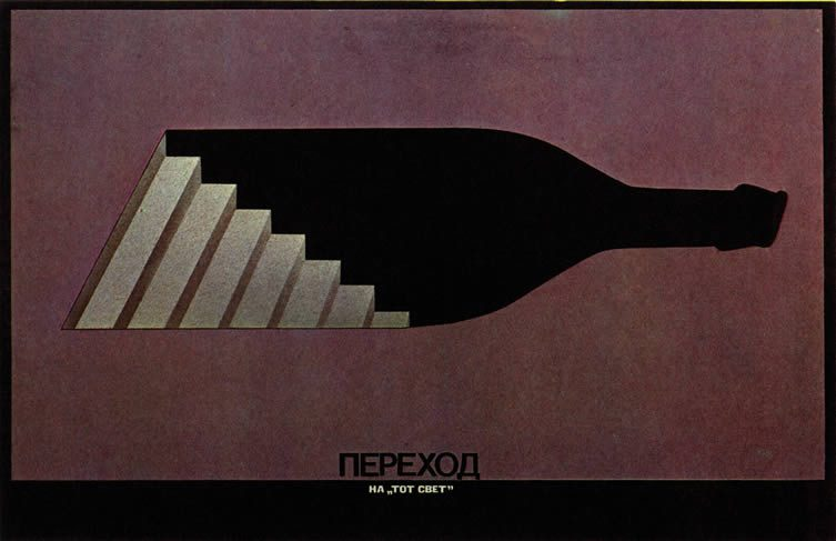 Soviet anti-alcohol poster: S. Smirnov