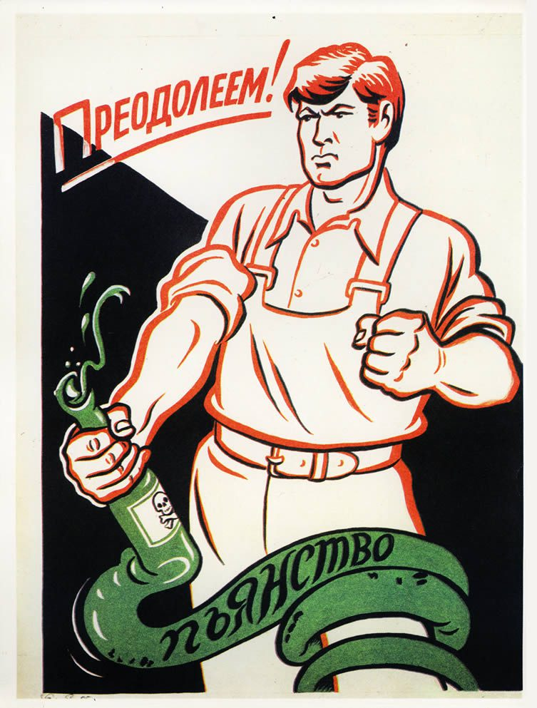 Soviet anti-alcohol poster: E. Bor. 1985. 650 x 480 mm