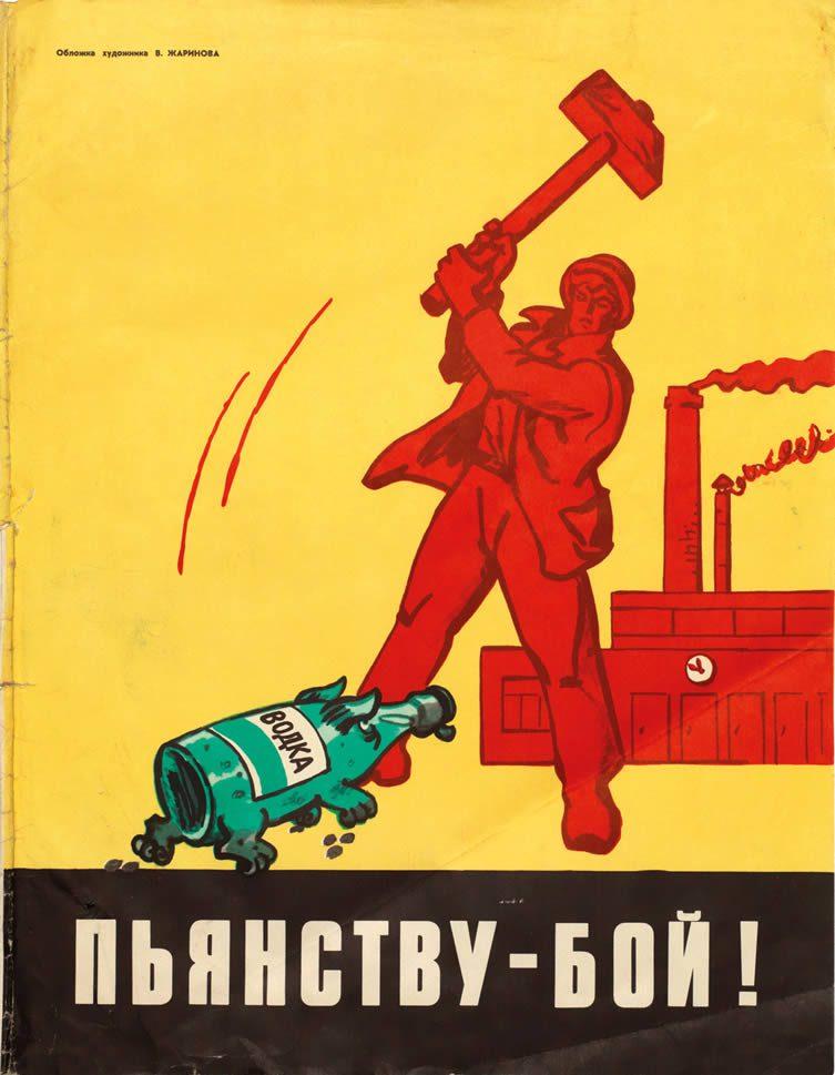 Soviet anti-alcohol poster: V. Zharinov
